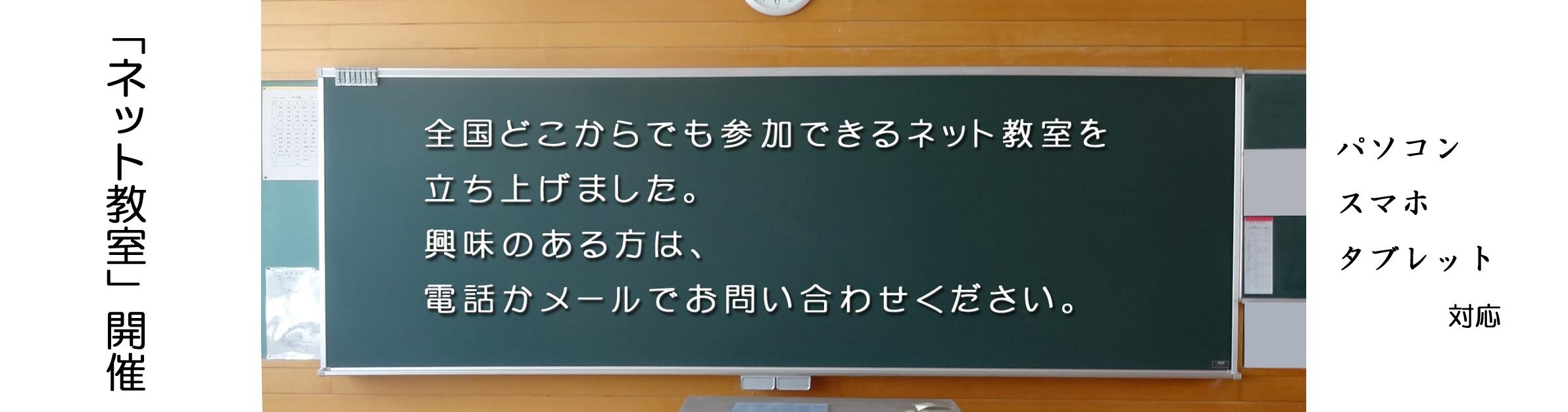インターネット教室開催